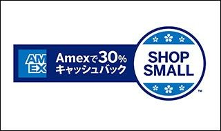 SHOP SMALL® Amexで30%キャッシュバック