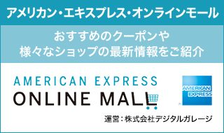 AMERICAN EXPRESS ONLINE MALL