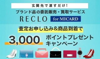 RECLO for MICARD 査定お申し込み&商品到着で3,000ポイントプレゼント キャンペーン