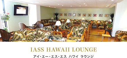 IASS HAWAII LOUNGE
