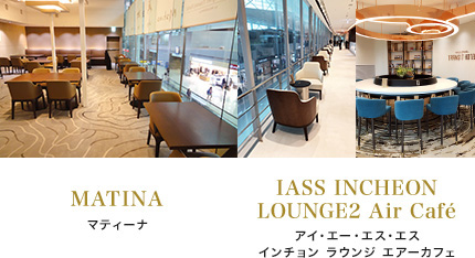 MATINA IASS INCHEON LOUNGE2 Air Cafe